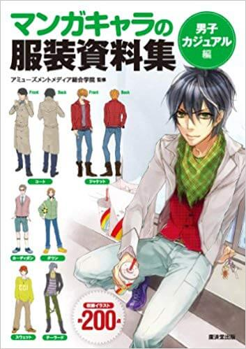 Best Books to Learn How to Draw anime and manga boys Clothes