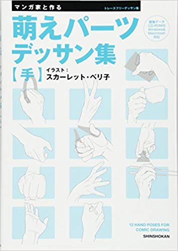 best books to learn how to draw anime hands and feet